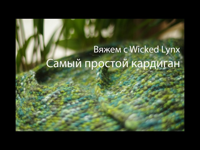 Вяжем с WickedLynx. Самый простой кардиган