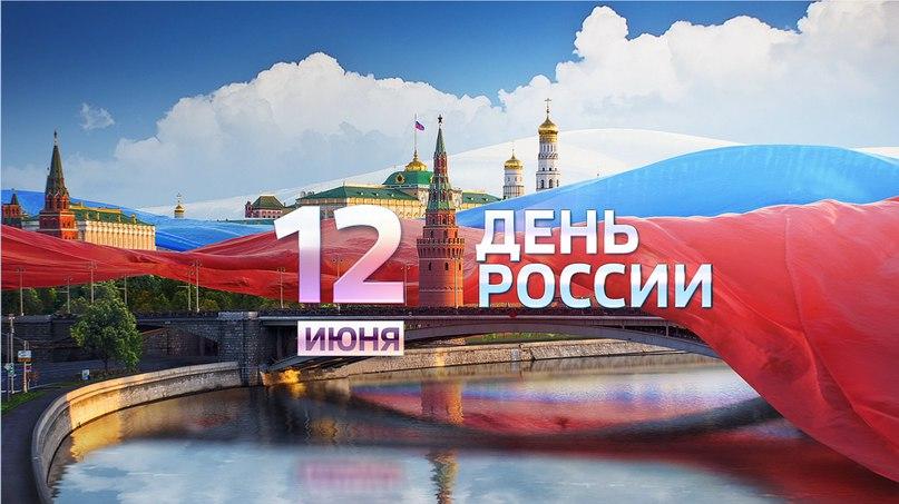 В Армянске отметят День Рсосии