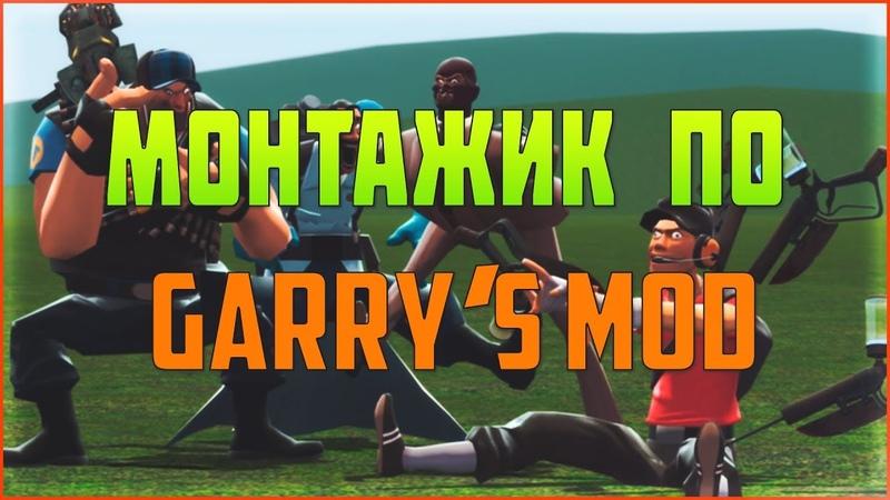 «ГЛАВНОЕ, ЧТОБЫ ОБА БЫЛИ» GARRY'S MOD | Смешной Монтаж