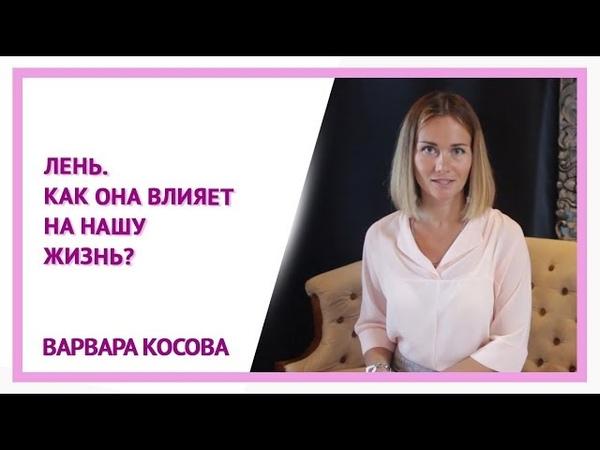 Лень. Как она влияет на нашу жизнь? Варвара Косова