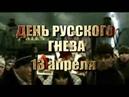 13 апреля День Русского Гнева