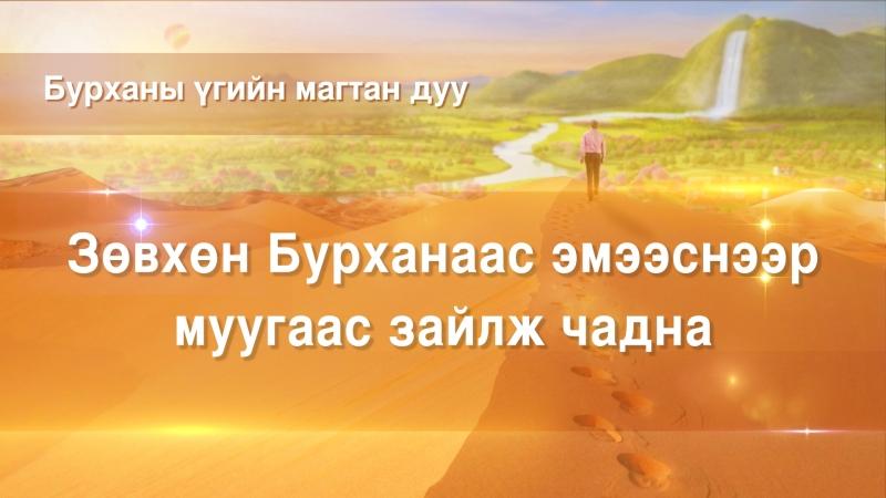 """Магтан дуу   """"Зөвхөн Бурханаас эмээснээр муугаас зайлж чадна""""   Бүтээгч эзэнд шүтэн мөргө"""