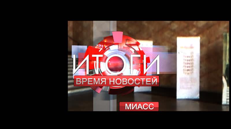 09 11 2018 Новости итоги недели смотреть онлайн без регистрации