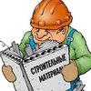 Строительные материалы в Рязани   MSM62.ru