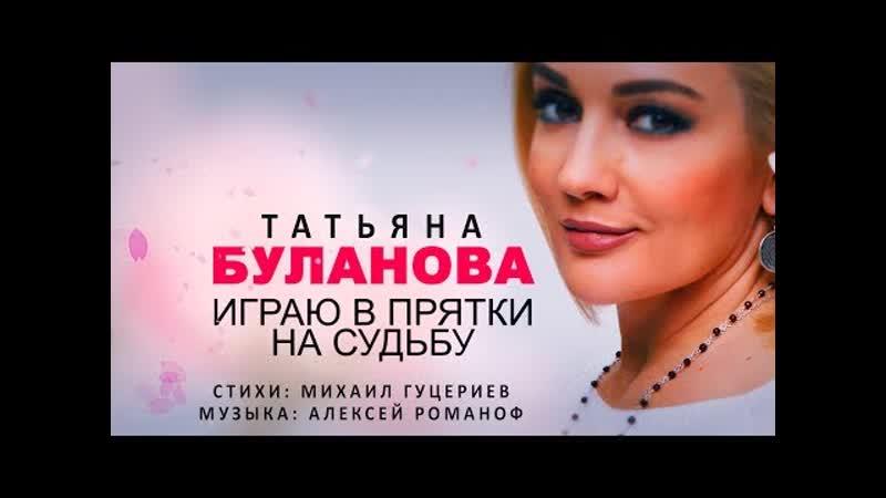 Татьяна Буланова - Играю в прятки на судьбу   Lyric Video   2019 🎧