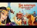 Три богатыря и Шамаханская царица. Kids Games