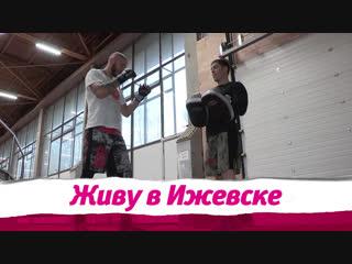 Победитель профессионального турнира по кикбокиснгу живет в Ижевске!