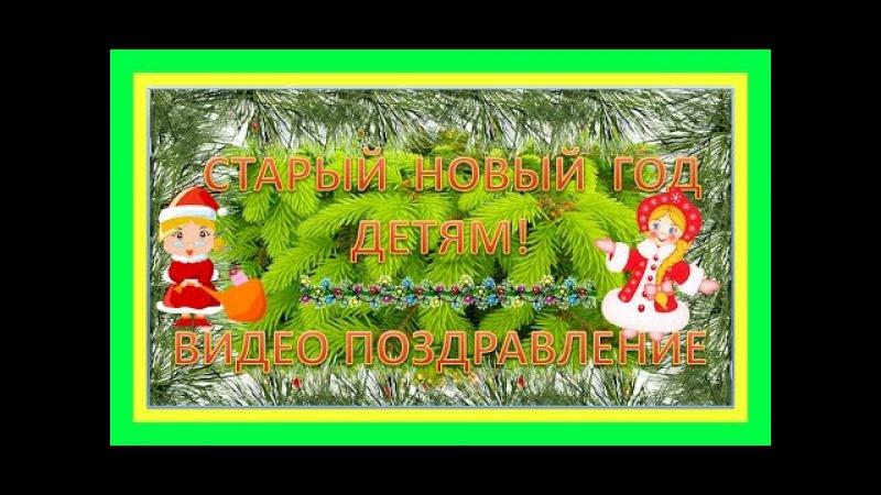 Старый Новый год детям! Видео поздравление Старый Новый год » Freewka.com - Смотреть онлайн в хорощем качестве