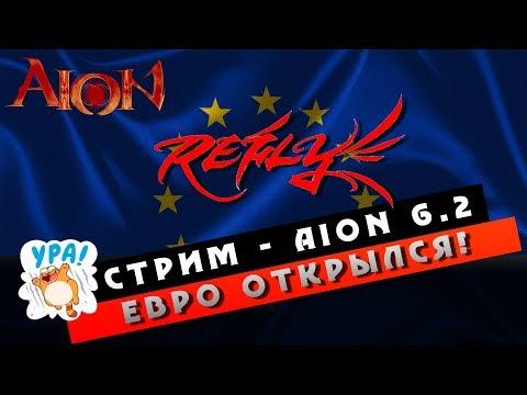 Стрим Aion 6.2 - Евро Открылся \ Euro now Open Новые сервера!