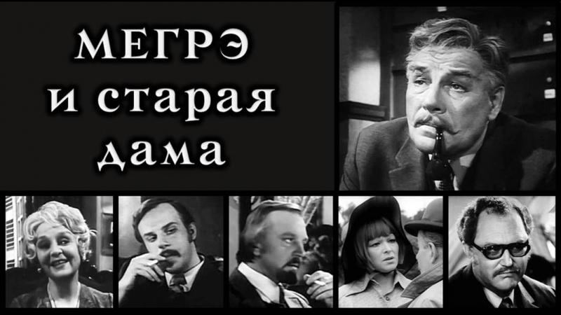 Спектакль Мегрэ и старая дама 1974 детектив