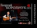 Георгий Корольчук с семьёй в программе Надежды Маленький Оркестрик 6.03.2016