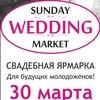 Sunday Wedding Market/Свадебная ярмарка.Казань
