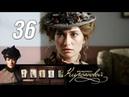 Тайны госпожи Кирсановой. Дочь землемера. 36 серия (2018) Исторический детектив @ Русские сериалы
