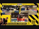 Персональные тренировки в Батутном парке