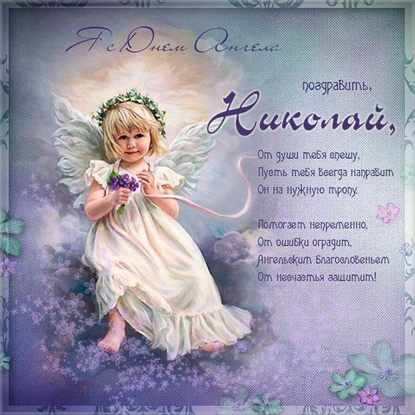 открытка картинка поздравляю с именинами приготовлением
