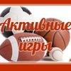 Волейбол, баскетбол - играем в Москве