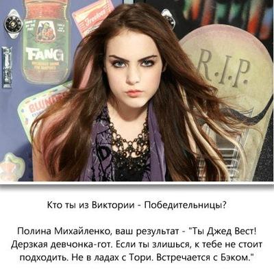 Полина Михайленко, 26 апреля 1994, Токмак, id209387499