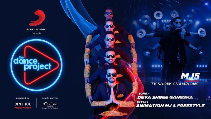 Deva Shree Ganesha - The Dance Project | MJ5 | Animation MJ Freestyle