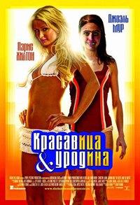Красавица и Уродина (2008)