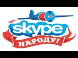 Как установить скайп на компьютер / how to install Skype on your computer