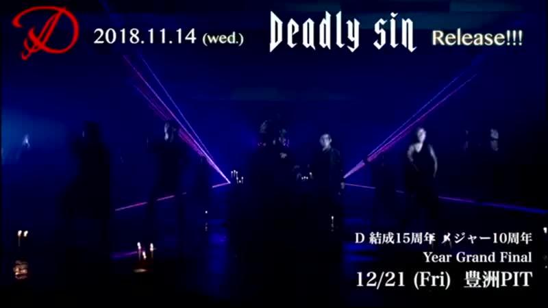 D - Смертный грех (Видеоклип)
