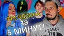 Делаем бит ФРЕНДЗОНА - Последний экзамен за 5 минут табы