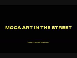 Moca art in the street