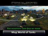 Как включить свет фар на танке. Мод для World of Tanks 0.9.4