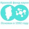 Красноярский краевой фонд науки