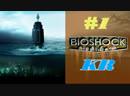Прохождение Bioshock. Серия 1
