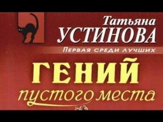 Татьяна Устинова. Гений пустого места 2