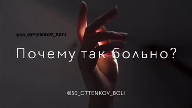50_ottenkov_boli_video_1547842231690.mp4