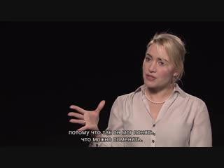 Кейт Уинслет о фильме Романа Полански «Резня» | Русские субтитры (WT)