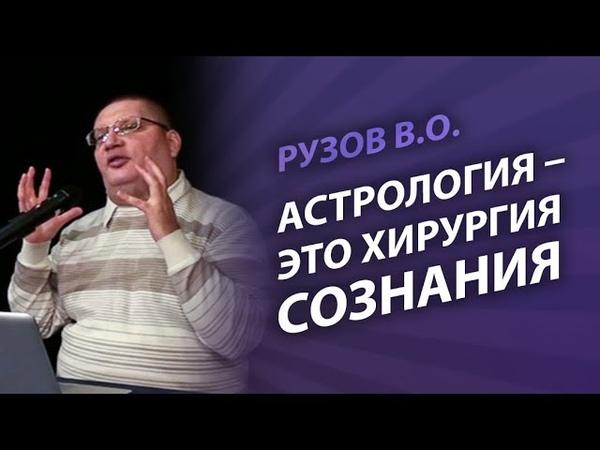 Рузов В.О. Астрология — это хирургия сознания