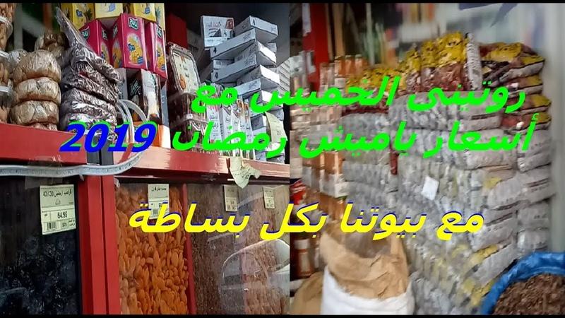 روتينى الخميس مع أسعار ياميش رمضان 2019 وزرت 3 م 1