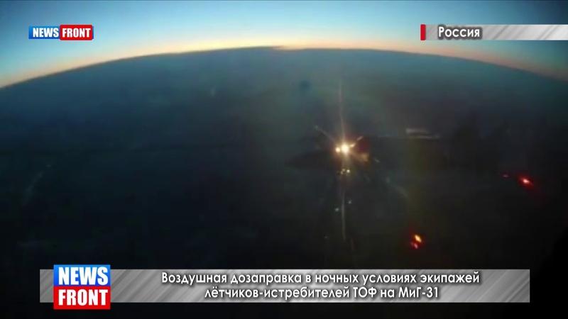 Истребители-перехватчики МиГ-31 морской авиации ТОФ выполнили воздушную дозаправку в ночных условиях