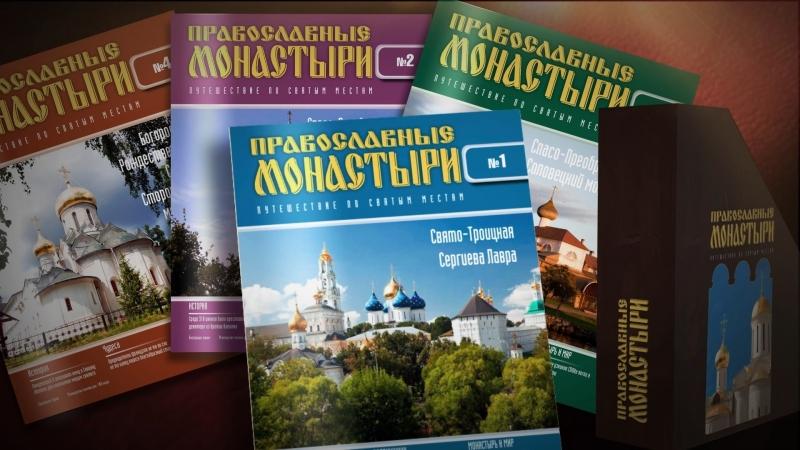 «Православные монастыри» (ДеАгостини)