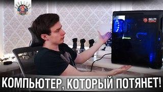 ОТЛИЧНЫЙ КОМПЬЮТЕР ДЛЯ WOT 1.0 на GeForce GTX 1060