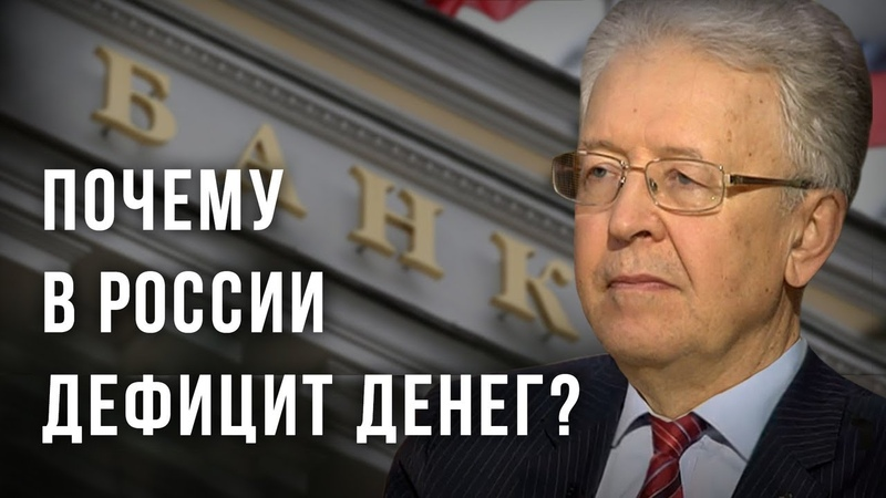 Почему в России дефицит денег Валентин Катасонов