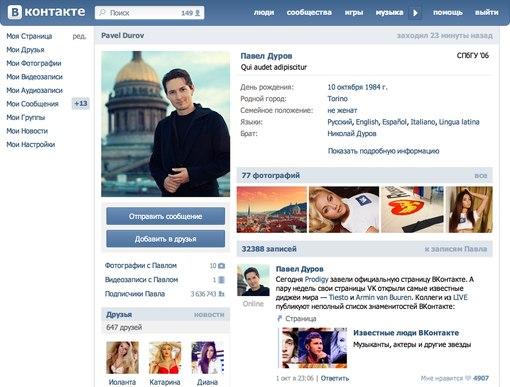 Шпион ВК | Секреты ВКонтакте | Найти лайки | Узнать