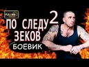 По следу зеков 2 2018 Боевик
