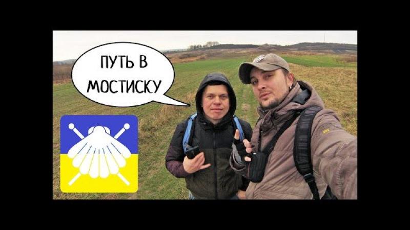 СУДОВАЯ ВИШНЯ - МОСТИСКА Путь Святого Иакова В Украине (Путь Сантьяго) 2