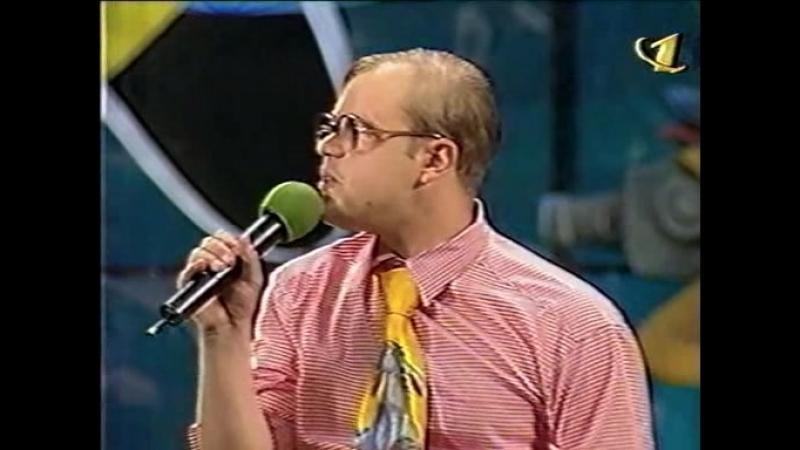 Уездный город - Приветствие (КВН Высшая лига 2000. Первая 1/4 финала)