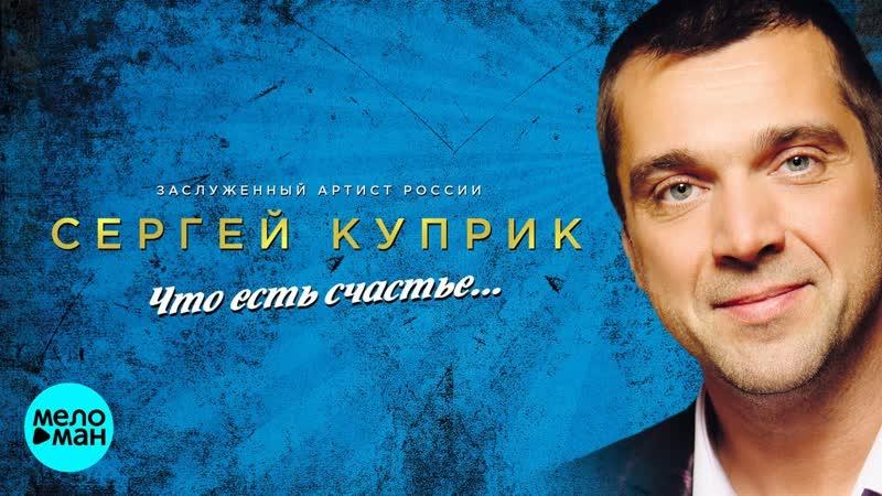 Сергей Куприк - Что есть счастье... (Альбом 2018)