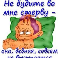Ольга Сергеевна, 2 июня 1985, Макеевка, id139030479