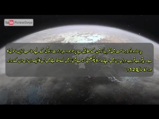 Ross_128_b_-_planet_found_with_life_like_earth_in_urdu_-_purisrar_dunya_urdu_doc.mp4