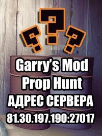 Скачать Карту Для Prop Hunt Для Garry S Mod - фото 10