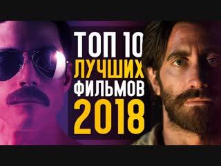 ТОП лучших фильмов 2018 года! Часть 1