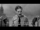Величайшая речь всех времен. Монолог Чарли Чаплина  (из фильма великий Диктатор.