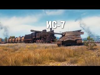 World of Tanks - выбери свой танк!